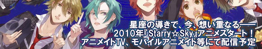星の導きで、今、想い重なる―― 2010年『Starry☆Sky』アニメスタート!